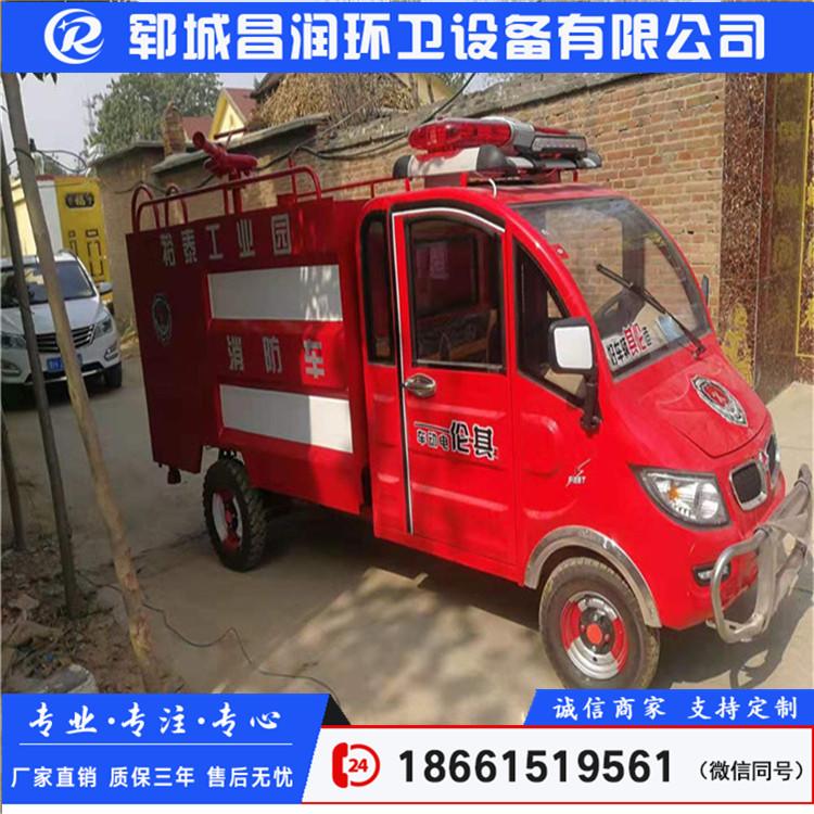 消防车洒水车小型消防车电动消防车厂家直销小型消防车