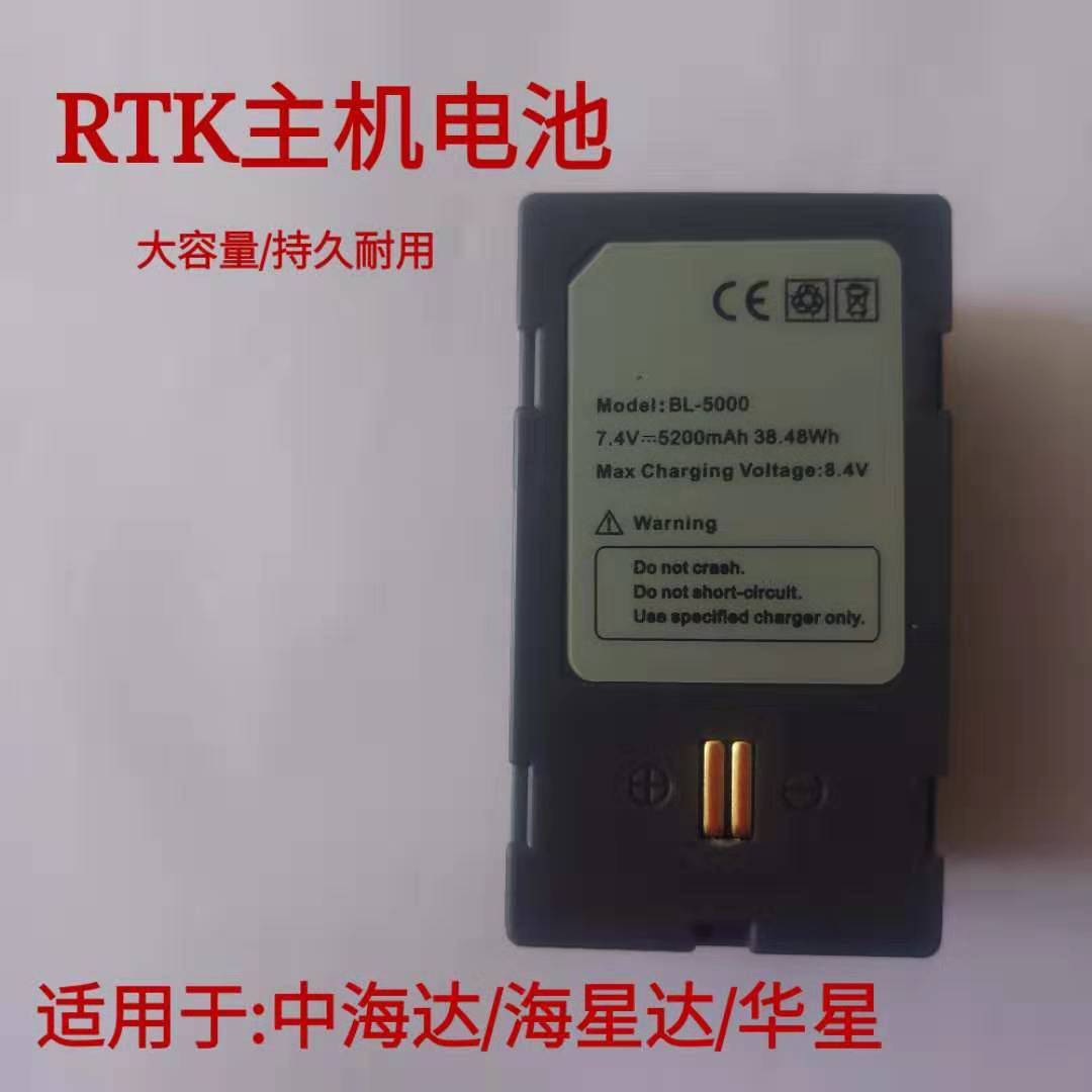 中海达RTKGPS主机电池
