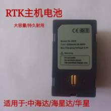 中海达RTKGPS主机电池批发