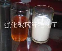 安徽玻璃纤维化工浸润剂生产厂家   玻璃纤维化工生产厂家【强化玻璃纤维化工】
