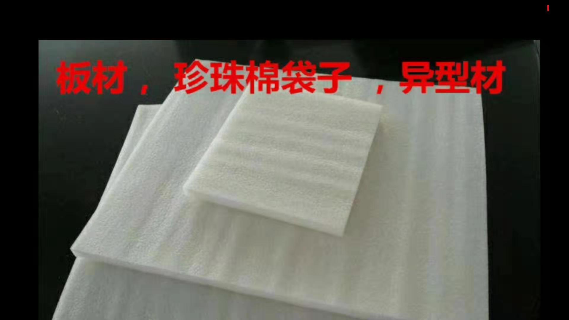 珍珠棉和隔音棉的分别  广东珍珠棉生产厂家 珍珠棉和隔音棉的分别