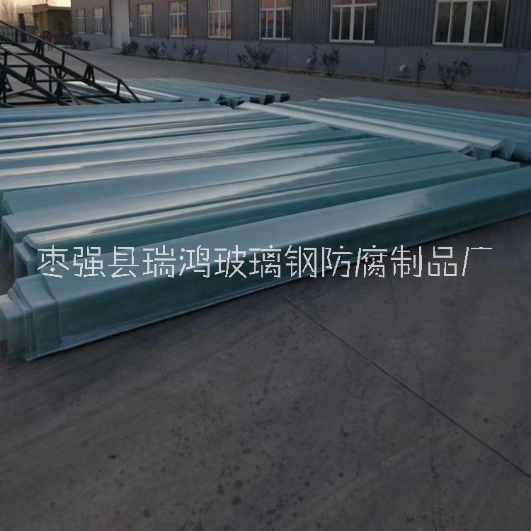 大量加工玻璃钢天沟收水槽/瑞鸿耐酸碱玻璃钢天沟收水槽直销-供应