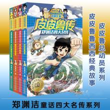皮皮鲁总动员经典童话系列 郑渊洁四大名传 厂家直销 肥城三味书屋