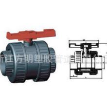 厂家生产 耐磨损UPVC塑料球阀 UPVC双由令球阀 品种多样