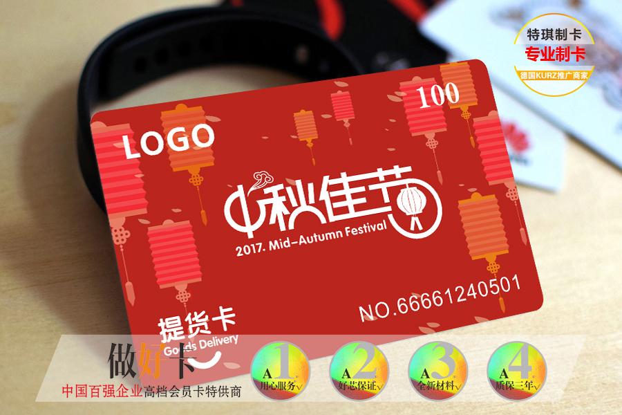 VIP卡制作厂家-VIP会员卡定制-VIP磁条卡制作工厂-优质供应商