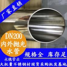 316不锈钢水管广东十大品牌,DN200不锈钢供水管道,8寸市政给水管材219*3.0规格现货批发批发