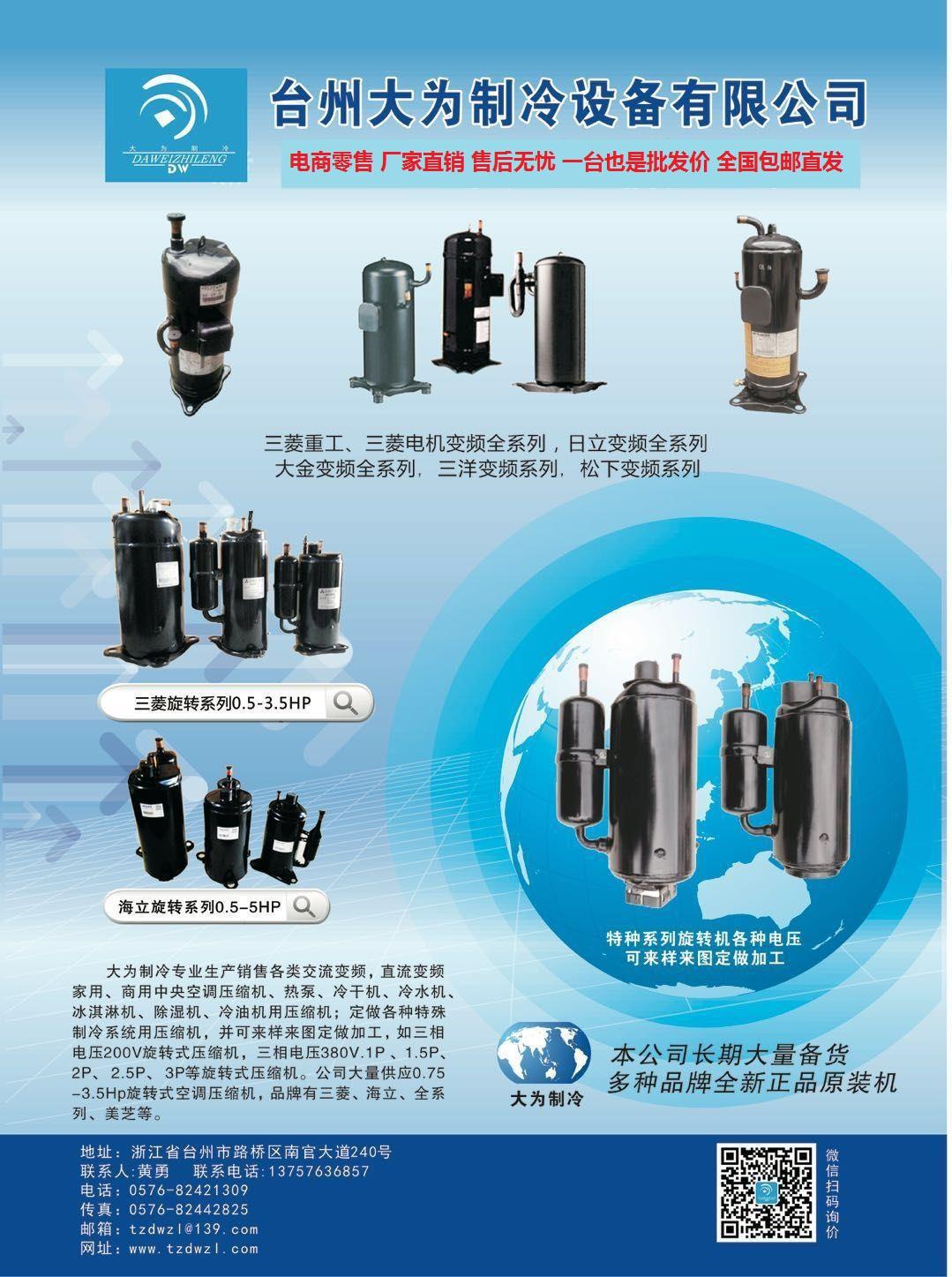 2YC63RXD   大金直流变频压缩机
