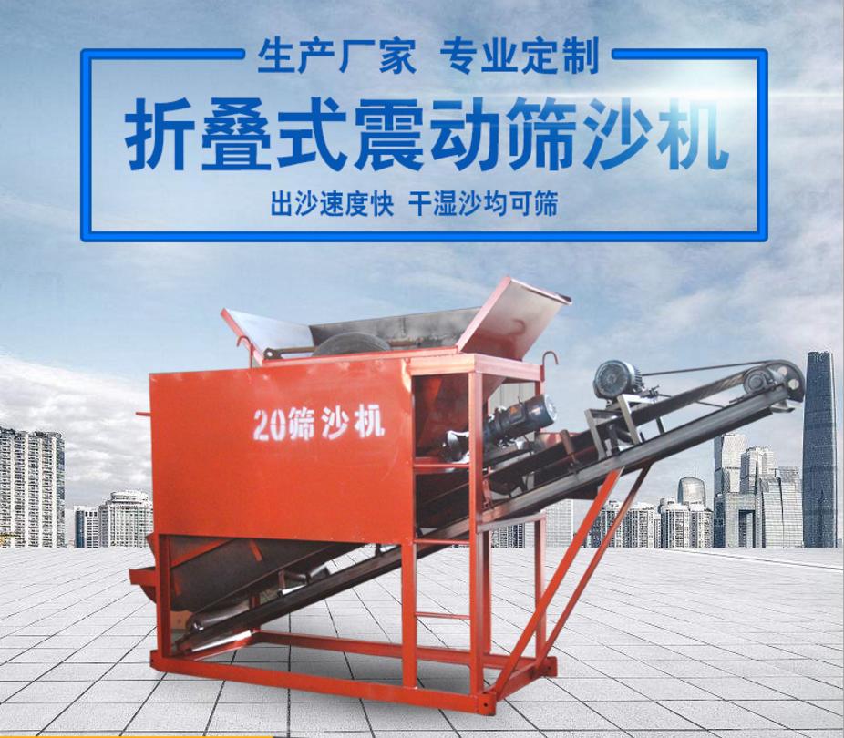 折叠式震动筛沙机/厂家定制