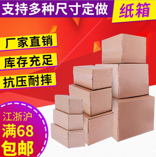 快递纸箱定做1-12号包装纸盒电商包装箱瓦楞飞机盒打包搬家箱子