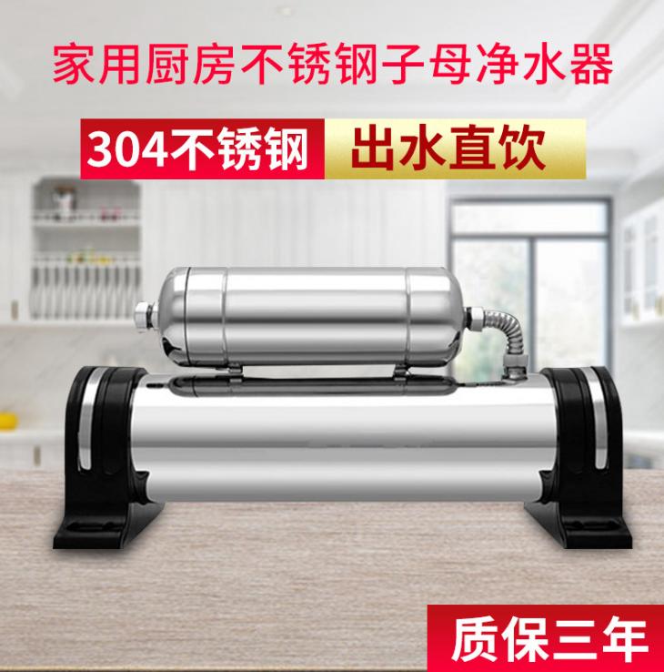 家用净水器 厨房不锈钢净水机 中央净水器 超滤净水器