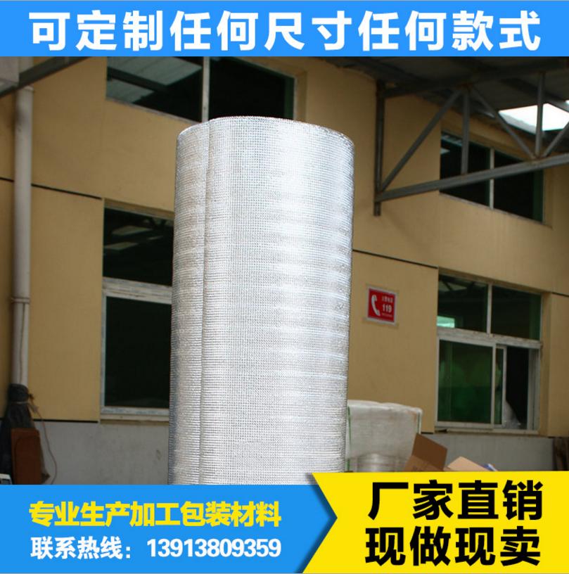 珍珠棉 定制聚乙烯镀铝膜包装EPE珍珠棉 物流铝箔复合膜珍珠棉