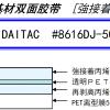 8616DJ-50薄膜基材双面胶图片