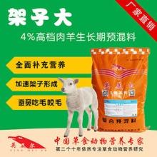 羊饲料配方-羊饲料多少钱