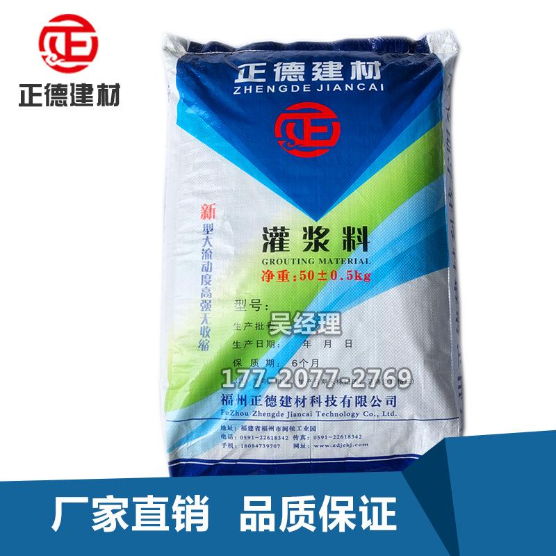 福建供应正德套筒灌浆料厂家直销价格