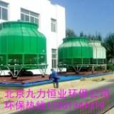 闭式冷却塔厂_北京冷却塔厂_九力冷却塔厂