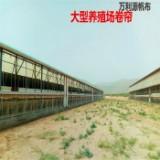 养殖牛场卷帘布批发多少钱-优质羊场卷帘布直销价格-保温猪场卷帘布生产厂家