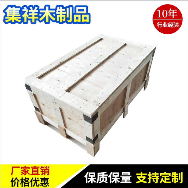 全密封式免检出口木箱 免检木箱厂家直销 木箱集祥商家 加工定制 优质商家