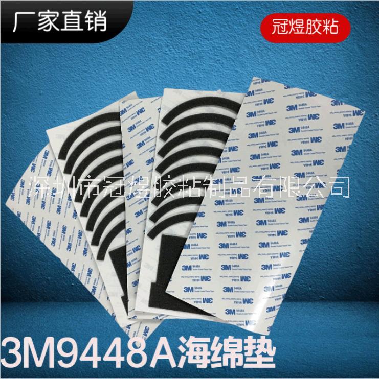 东莞9448A海绵垫 海绵配套垫行情报价 海绵配套垫 市场价格 优质供应商