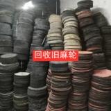 全国各地回收各种废旧抛光轮回收废旧麻轮