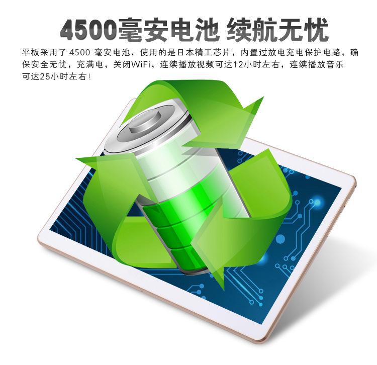 平板电脑10寸四核高清双卡通话1080P高清屏导航800万像素