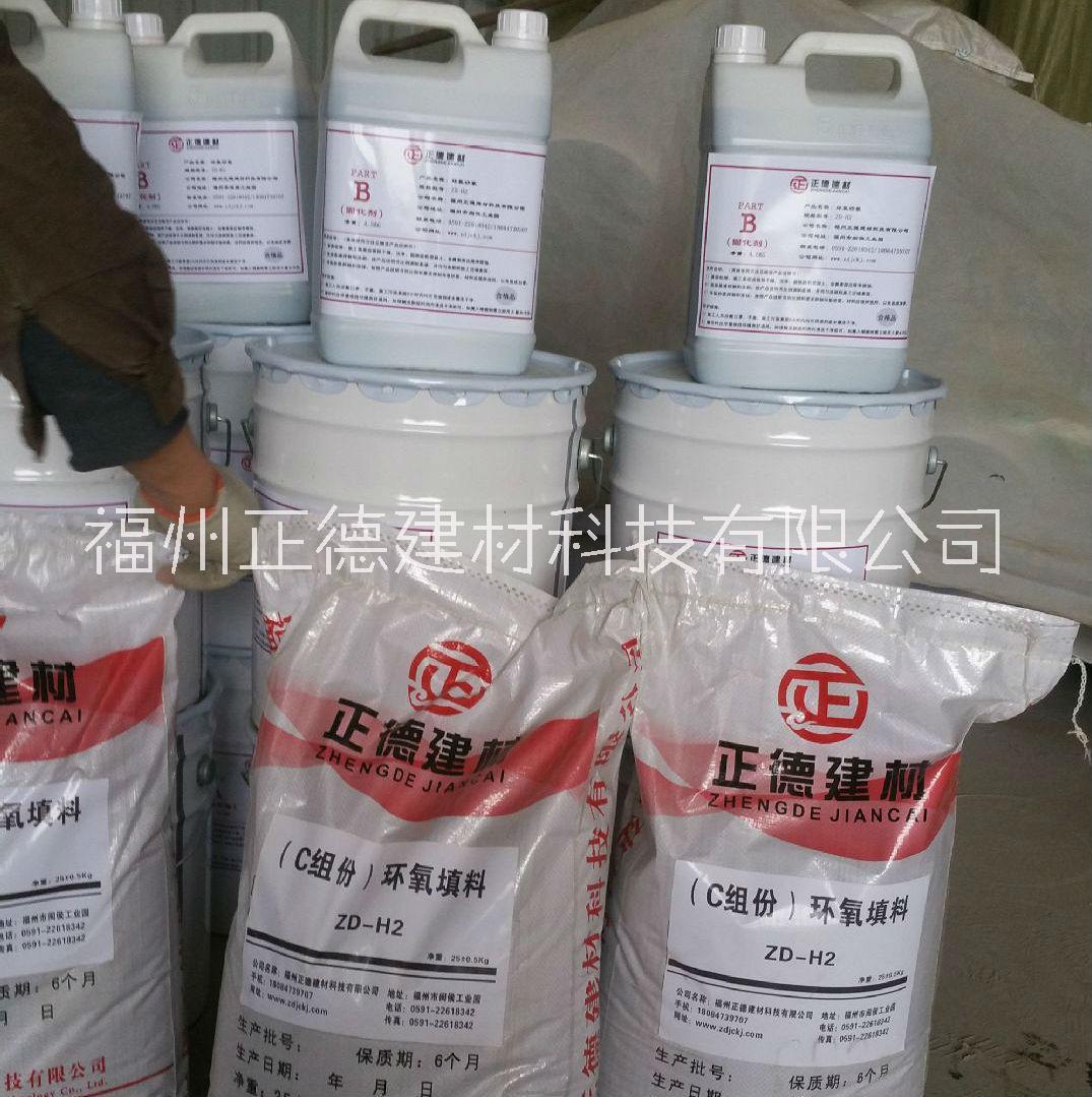 福建供应正德环氧砂浆厂家直销价格