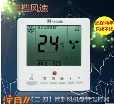 厂家直销液晶温控器-液晶温控器报价