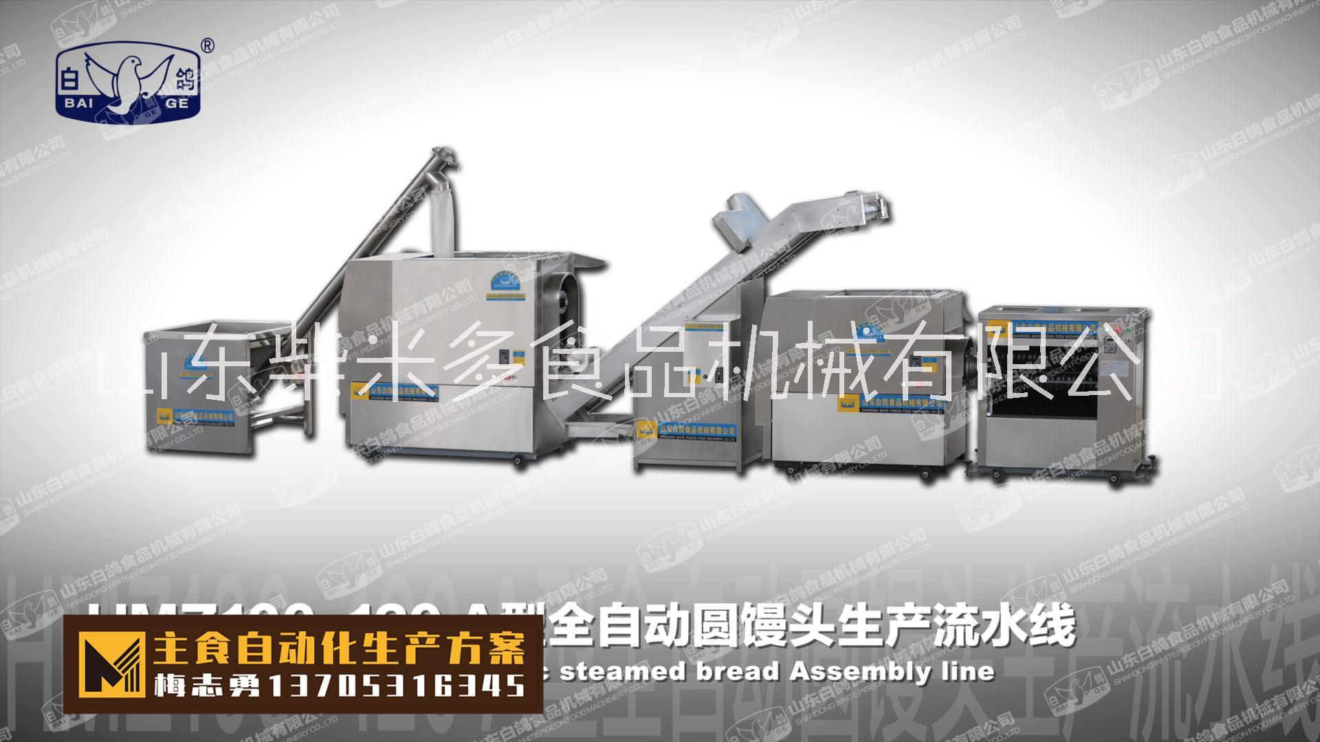 白鸽120型智能仿手工馒头生产线40-500g定制型圆馒头生产线