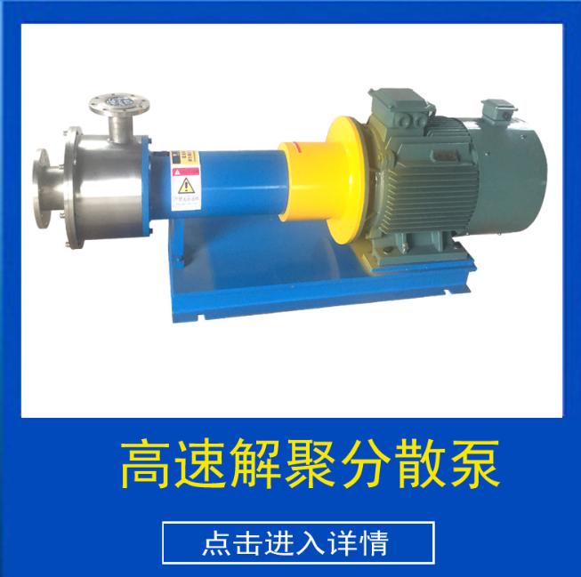 膨润土粉液混合泵/膨润土粉液在线混合分散泵 土粉液混合泵 混合分散泵供应商 混合分散泵生产厂家