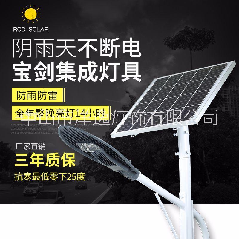 雷奥迪太阳能 中山太阳能路灯厂家定制  太阳能路灯宝剑灯具50W