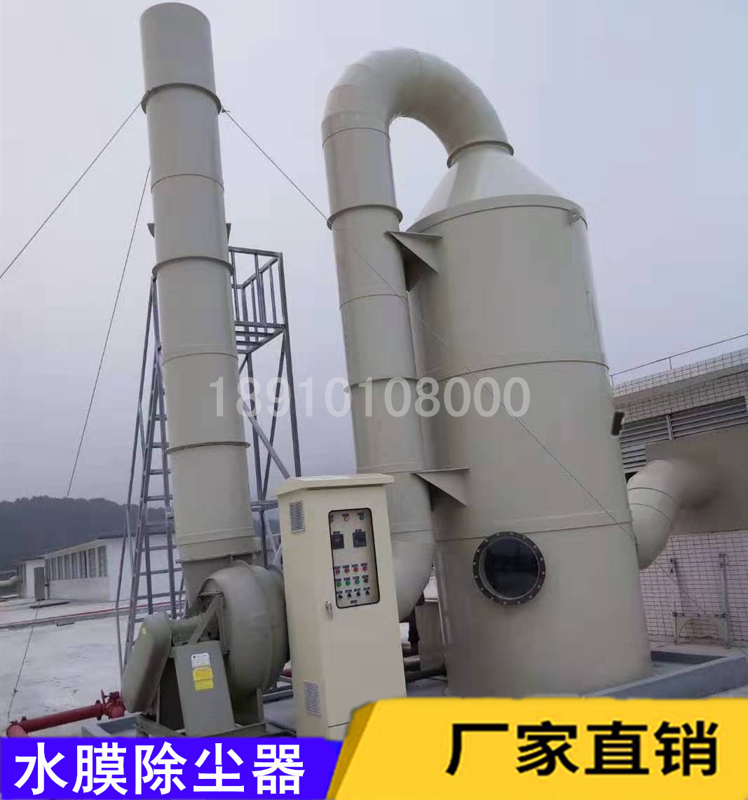 湖南水膜除尘器制造商,湖南专业生产水膜除尘器厂家,湖南水膜除尘器报价价格