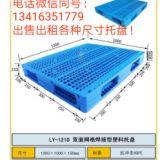 厂家直销扬州塑料托盘,扬州塑料托盘租赁,力扬实力厂家,一手货源。