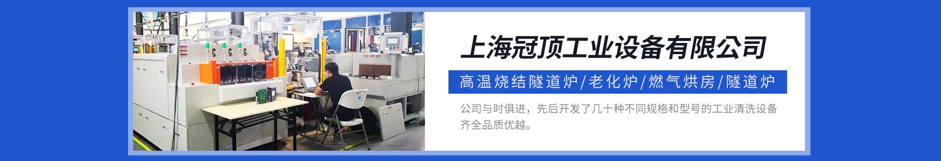 上海冠顶工业设备有限公司