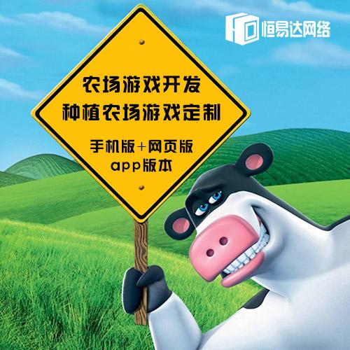咸阳农场理财类游戏定制开发,农场游戏开发费用