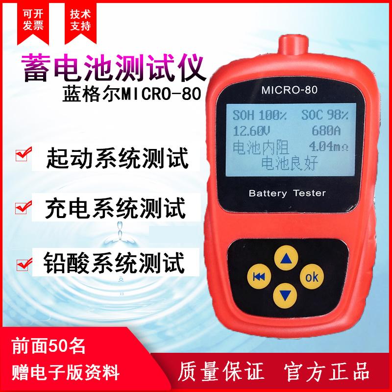 蓝格尔起动蓄电池检测仪MICRO-80电瓶检测仪汽车电池电导测试仪 蓝格尔MICRO-80