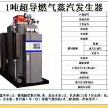 超导燃气蒸汽发生器1吨批发