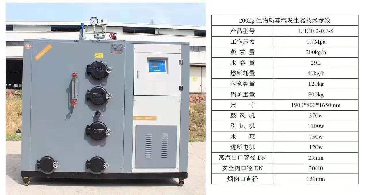 生物质蒸汽发生器200KG