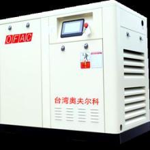 上海奥夫尔科螺杆空压机生产厂家出售报价电话批发