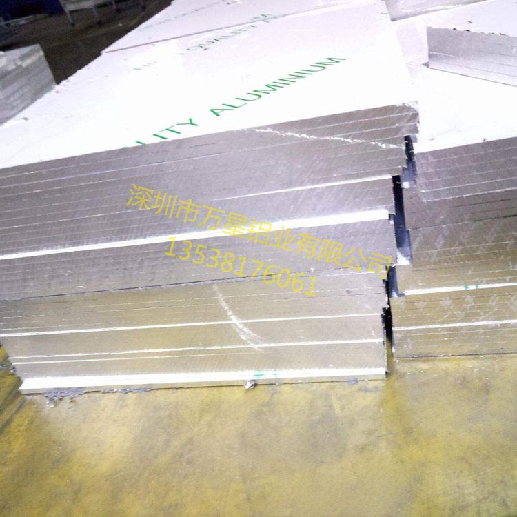 进口铝板厂家、直销、报价【深圳市万星铝业有限公司】