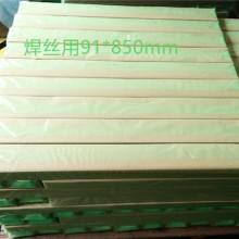 供应焊丝防锈纸 焊丝防锈纸 91*850