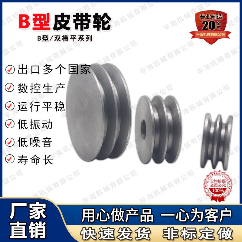 厂家直销皮带轮三槽B型铸铁皮带轮电机皮带轮ABCD型号齐全