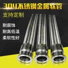 厂家直销金属波纹软管 304不锈钢进水软管 卡盘丝口法兰式软管批发