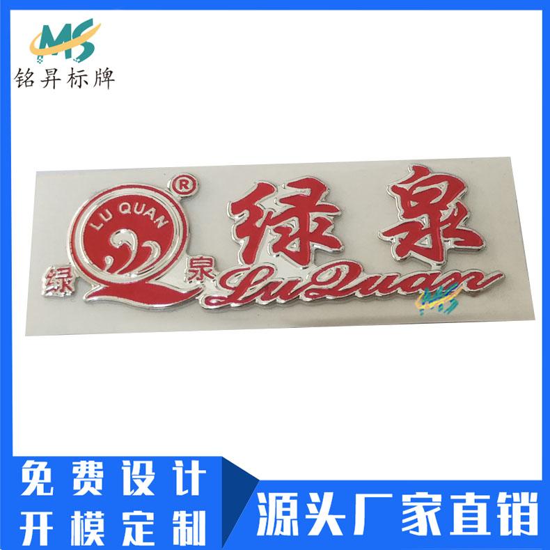 厂家定制水空调三维软塑标贴 立体软标PVC软塑3D贴纸logo定做