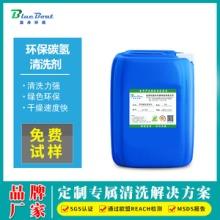 环保碳氢清洗剂 超声波碳氢清洗剂 精密电子 碳氢工业清洗剂批发