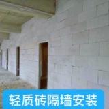 轻质砖隔墙安装工程一条龙服务-专业轻质砖隔墙公司工程