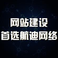 郑州网站建设如何做好首页布局图片