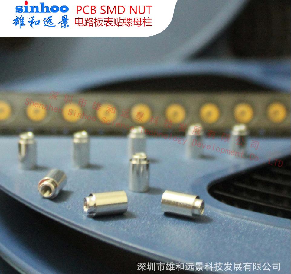 SMT贴片螺母SMTSO-M2-5ET PCB焊接铜螺母 盘装 表贴螺母柱800/盘