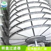 四川轉盤過濾器廠家批發 濾布濾池過濾 沃利克環保