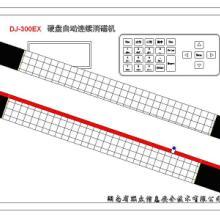 DJ-300EX硬盘自动连续消磁