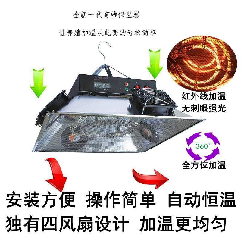 育雏保温器自动化养殖加温设备红外线保温灯暖风机电加温机