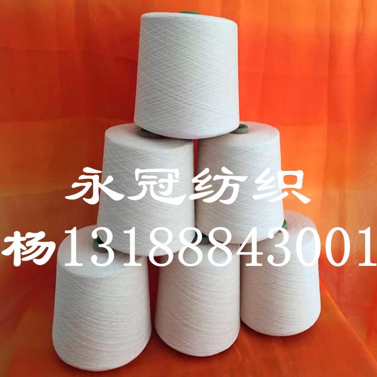 T65/C35 21S气流纺涤棉纱 高配21支气流纺针织纱
